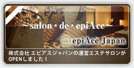 ~salon・de・epiAce~